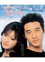 矢田亜希子出演:Friends