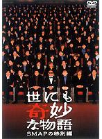 広末涼子出演:世にも奇妙な物語