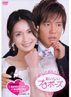 石田未来出演:おいしいプロポーズ