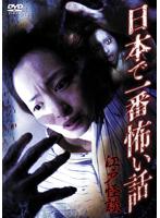 日本で一番怖い話〜江戸怪談〜