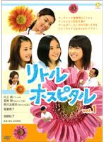 加藤紀子出演:リトル・ホスピタル