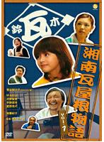 加藤紀子出演:湘南瓦屋根物語