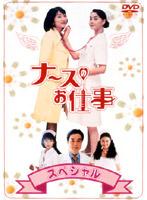 ナースのお仕事スペシャル【観月ありさ出演のドラマ・DVD】
