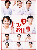 ナースのお仕事3 1〜 4BOX