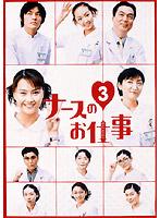 ナースのお仕事3 5〜 8BOX