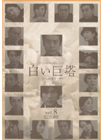白い巨塔 Vol.8 (唐沢寿明主演)