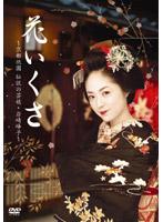 山村紅葉出演:花いくさ〜京都祇園伝説の芸妓・岩崎峰子〜