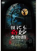 鷲尾いさ子出演:世にも奇妙な物語