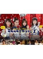 ラブラブエイリアン2【久松郁実出演のドラマ・DVD】