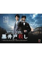 黒井戸殺し【秋元才加出演のドラマ・DVD】