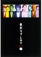 東京ラブ・シネマ