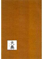 大奥 DVD-BOX