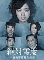 絶対零度〜未解決事件特命捜査〜