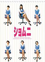 櫻井淳子出演:ショムニ