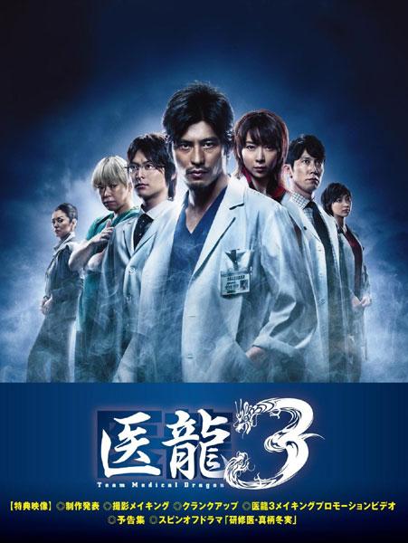 医龍 Team Medical Dragon 3 DVD-BOX