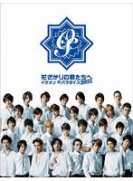 花ざかりの君たちへ~イケメン☆パラダイス~2011 DVD-BOX