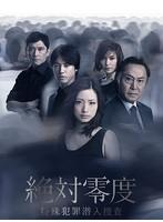 絶対零度〜特殊犯罪潜入捜査〜DVD-BOX
