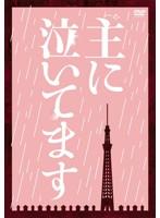 青山倫子出演:主に泣いてます