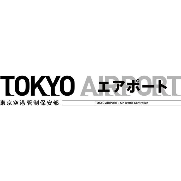 TOKYOエアポート〜東京空港管制保安部〜 DVD-BOX