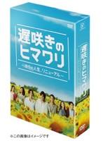 遅咲きのヒマワリ〜ボクの人生、リニューアル〜