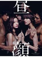 昼顔〜平日午後3時の恋人たち〜DVD-BOX