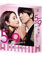 5→9(5時から9時まで)〜私に恋したお坊さん〜DVD