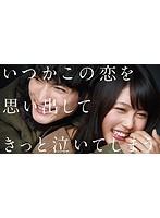 松田美由紀出演:いつかこの恋を思い出してきっと泣いてしまう