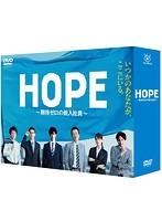 HOPE〜期待ゼロの新入社員〜
