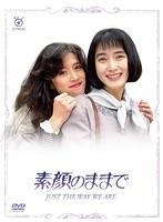安田成美出演:素顔のままで