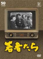 水谷八重子出演:フジテレビ開局50周年記念DVD「若者たち」