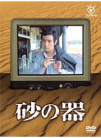 神崎愛出演:フジテレビ開局50周年記念DVD「砂の器」