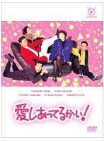 田中律子出演:フジテレビ開局50周年記念DVD