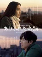 ありふれた奇跡 DVD-BOX