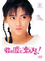 西田ひかる出演:フジテレビ開局50周年記念DVD