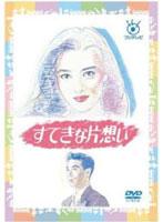 とよた真帆出演:フジテレビ開局50周年記念DVD