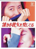 五十嵐淳子出演:誰かが彼女を愛してる