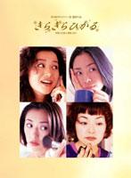 きらきらひかる DVD BOX[PCBC-61909][DVD] 製品画像