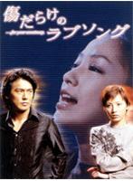 畑野ひろ子出演:傷だらけのラブソング