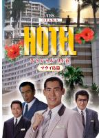 HOTELスペシャル'94春