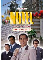 HOTELスペシャル'93秋