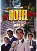 HOTELスペシャル'92春