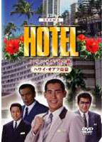 HOTELスペシャル'92秋