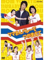 ママさんバレーでつかまえて【眞野裕子出演のドラマ・DVD】