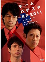 チーム・バチスタSP2011