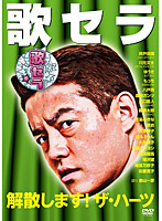 佐藤寛子出演:歌セラ