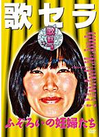 辰巳奈都子出演:歌セラ