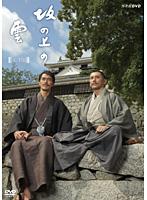 NHKスペシャルドラマ 坂の上の雲 第3部 13 日本海海戦