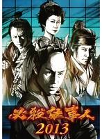 必殺仕事人2013【久保田磨希出演のドラマ・DVD】