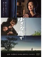 松雪泰子出演:小さな橋で