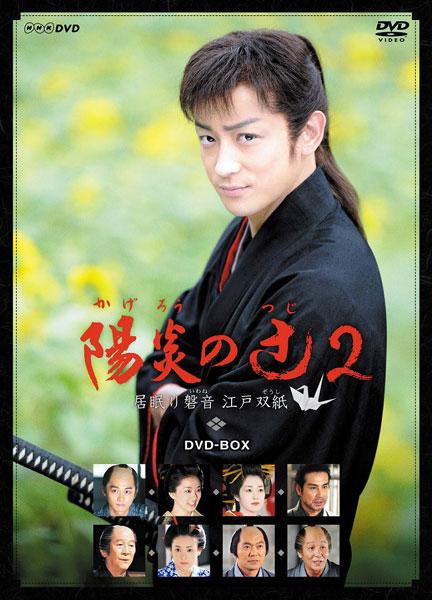 陽炎の辻2 〜居眠り磐音 江戸双紙〜 DVD-BOX